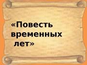 «Повесть временных  лет»   «Древнерусская
