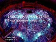 ЕЛЕКТРИКА І МАГНЕТИЗМ Електронний курс лекцій Укладач: