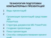 ТЕХНОЛОГИЯ ПОДГОТОВКИ КОМПЬЮТЕРНЫХ ПРЕЗЕНТАЦИЙ 1 Виды презентаций 2