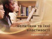 величини та їхні властивості Інформатика 8 клас