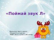 «Поймай звук Л» Подготовила: Учитель-логопед Мотькина Ольга