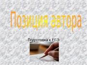 Презентация Позиция автора упражнения
