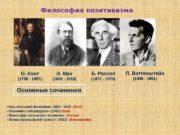 «Курс позитивной философии» (1830— 1842)  (Конт)