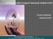 АСТРАХАНСКИЙ ГОСУДАРСТВЕННЫЙ УНИВЕРСИТЕТ ПОЗИТИВНОЕ МЫШЛЕНИЕ Кузнецова Юлия Вячеславовна