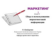 МАРКЕТИНГ : Блок 2  Сбор и использование