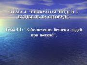 """ТЕМА 4: """"ЕВАКУАЦІЯ ЛЮДЕЙ З БУДІВЕЛЬ ТА СПОРУД""""."""