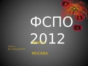 ФСПО   2012