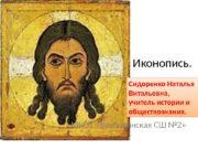 Иконопись. Сидоренко Наталья Витальевна,  учитель истории и