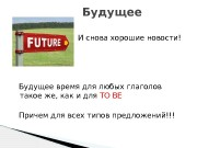 Презентация ppt Future Simple
