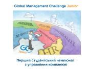 Перший студентський чемпіонат з управління компанією. Global Management