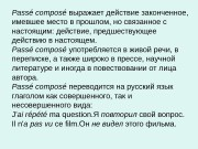 Презентация ppt passe compose