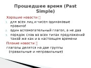 Презентация ppt Past Simple