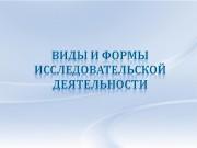 Презентация ppthub.ru vidyi i formyi issledovatelskoy deyatelnosti