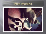 Моя музика 12/22/16 1 Опаленик Андрій ТТ-11
