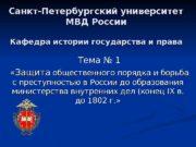 Санкт-Петербургский университет МВД России Кафедра истории государства и