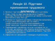 Лекція 10. Підстави припинення трудового договору 1. Загальні