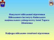 Факультет військової підготовки Військового інституту Київського національного університету