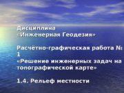 Дисциплина  «Инженерная Геодезия» Расчётно-графическая работа № 11