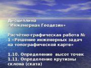 Дисциплина  «Инженерная Геодезия» Расчётно-графическая работа № 1