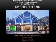 Выполнили: Белоцерковец Наталья Лопатько Дарья Группа: Б 1310