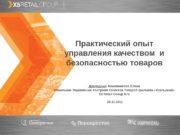 1 Практический опыт управления качеством и безопасностью
