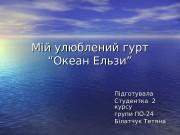 """Мій улюблений гурт """"Океан Ельзи"""" Підготувала Студентка 2"""