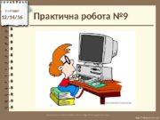 Сьогодні 12/14/16 http: //vsimppt. com. ua/Практична робота №