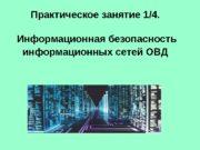 Практическое занятие 1/4.  Информационная безопасность информационных сетей