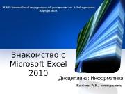 Презентация Практика 5 Microsoft Excel 2010