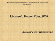 Презентация Практика 6 Power Point 2007