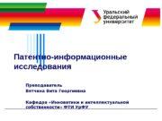 Патентно-информационные исследования Преподаватель Вятчина Вита Георгиевна Кафедра «Инноватики