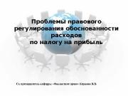 Презентация Прав. рег. обоснованнности расходов new
