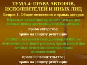 Презентация Права авторов исполнителей и иных лиц