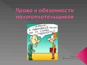 Презентация Права и обязанности налогоплательщиков