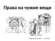 Права на чужие вещи Студентка Ю-101/ВПО Е. В.