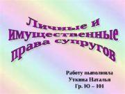 Работу выполнила Уткина Наталья Гр. Ю – 101