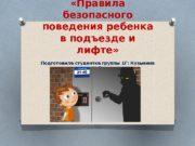 «Правила безопасного поведения ребенка в подъезде и