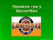 Правила гри у баскетбол Скачано с сайта www.