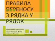 ПРАВИЛА ПЕРЕНОСУ З РЯДКА У РЯДОК Презентацію підготувала