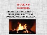 Презентация pravila povedeniya pri pozhare