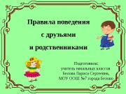 Презентация Правила поведения с друзьями и родственниками