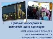 Презентация Правила поведения в экскурсионном автобусе