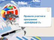 Правила участия в программе  «БУМЕРАНГ-7»  Программа