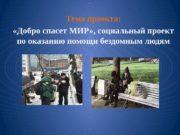 Тема проекта:  «Добро спасет МИР» , социальный