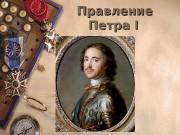 Презентация Правление Петра I