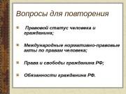 Презентация Право и имущественные отношения