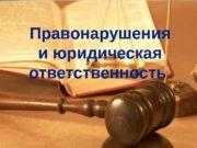 Правонарушения и юридическая ответственность  Вопрос урока: