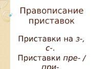Правописание приставок Приставки на з-,  с-.