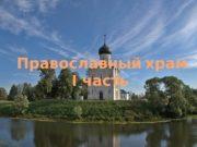 Православный  храм I часть  Символика
