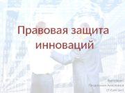 Правовая защита  инноваций Выполнил: Прудникова Анастасия 15